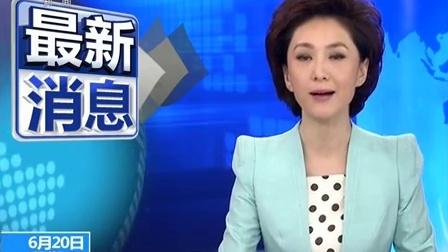最新消息 中央纪委 驻国家民委纪检组原组长曲淑辉被问责