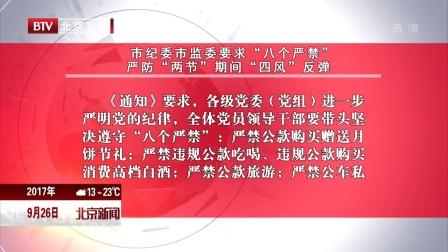 市纪委市监委要求 八个严禁 严防 两节 期间 四风 反弹 北京新闻 170926
