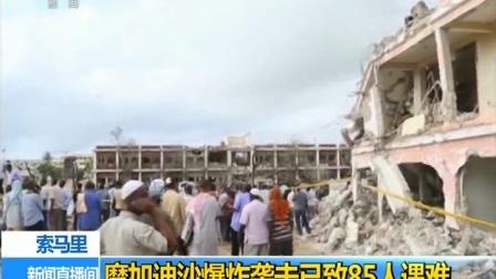 最新消息 索马里 摩加迪沙爆炸袭击已致85人遇难 171015