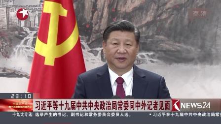 中国共产党第十九届中央委员会第一次全体会议公报 直播上海2017 20171025 高清版