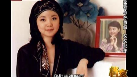 邓丽君与林青霞 匆匆那年 150407