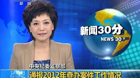 中央纪委监察部通报2012年查办案件