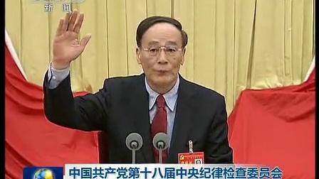 中共十八届中纪委员会第二次全体会议闭幕