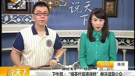 卫生部: 绿茶代尿液送检 做法误导公众