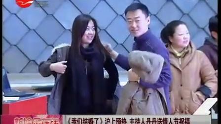 《我们结婚了》沪上预热 主持人丹丹送情人节祝福