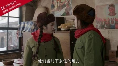 《乙方甲方 第二季》04集预告片《知青小时代》