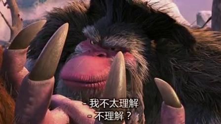 冰川时代4 粤语版