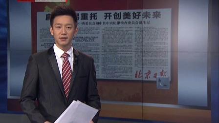 新一届中共中央委员会和中共中央纪律检查委员会诞生记