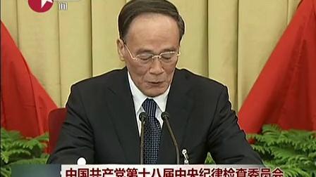 第十八届中央纪律检查委员会第一次全体会议举行