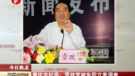 重庆市纪委:雷政富被免职立案调查