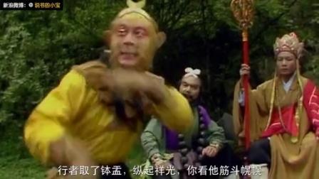 大话西游 唐僧肉的传说 67