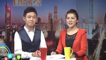 直播北京 下 150909