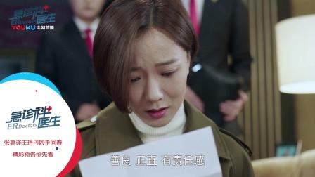 急诊科医生42预告 得知父母死亡真相江晓琪流下眼泪