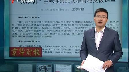 气功大师 王林涉嫌非法持有枪支被调查 广东早晨