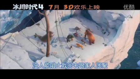 《冰川时代4》曝终极预告 7月27日全国公映