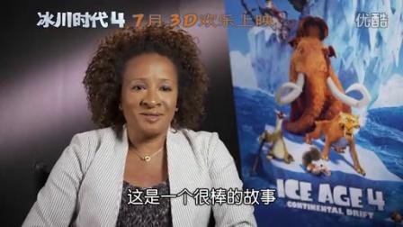 《冰川时代4》特辑-配音演员讲述幕后故事