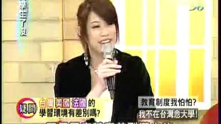 教育制度我怕怕 我不在台湾念大学 100830