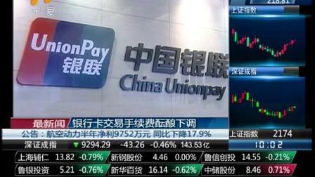 东亚银行:储蓄卡账户国外免二次手续费、国内十五次免手续费每月哦……