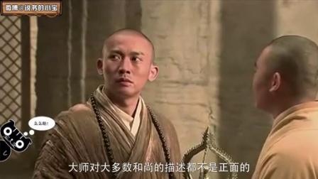 大话西游 唐僧的自尊心 100