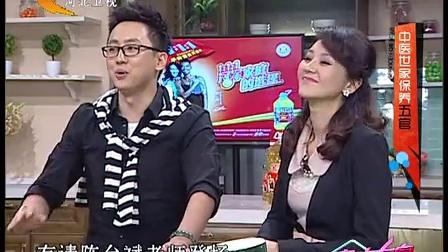 中医世家保养五官