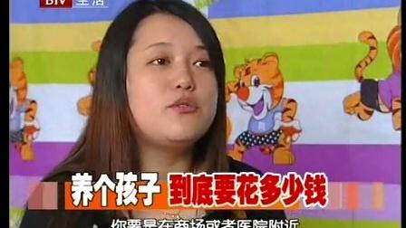 北京电视台20100407-7日7频道