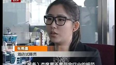 北京电视台20100413-7日7频道
