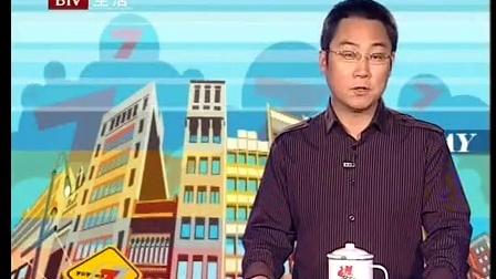 北京电视台20100417-7日7频道