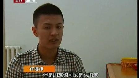北京电视台 7日7频道20100607