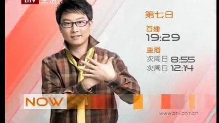 北京电视台20100620-7日7频道