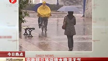 安徽明日将迎降水降温天气 每日新闻报 121025