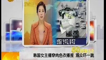 韩国女主播穿肉色衣播报 观众吓一跳