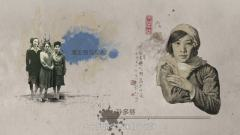 第十画:民国女画家