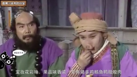 大话西游 唐僧为什么不喝酒了 152