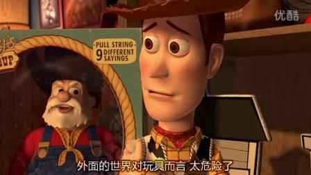 玩具总动员2 普通话版