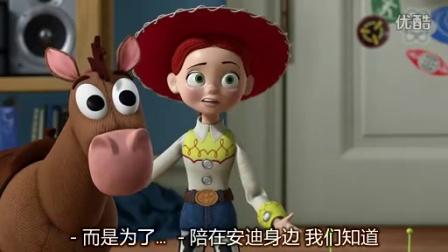 玩具总动员3 普通话版