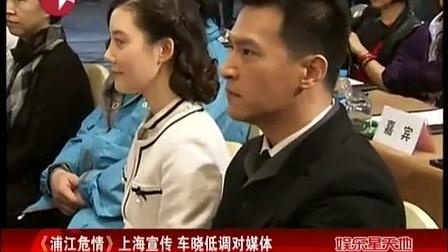 《浦江危情》上海宣传 车晓低调对媒体