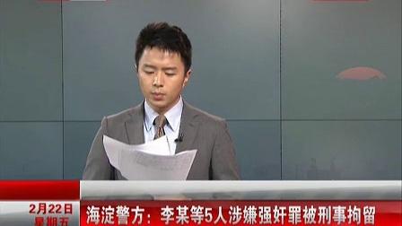 海淀警方:李某等5人涉嫌强奸罪被刑事拘留