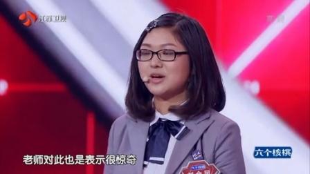 无敌小师妹刘会凤叫板全场 7位脑王齐应战