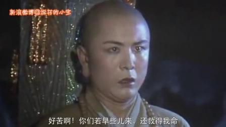 大话西游 唐僧的第2次哭泣 43
