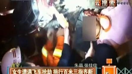 南宁:女生遭遇飞车抢劫 拖行百米三指齐断 130503