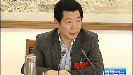 贯彻中央 八项规定 和省委 十项规定 接待工作会贵阳召开