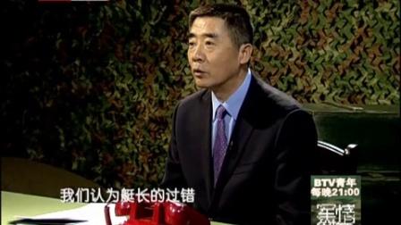 绝命现场 美军核潜艇撞沉日本渔船之谜
