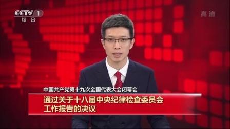 中国共产党第十九次全国代表大会闭幕会通过关于十八届中央纪律检查委员会工作报告的决议 171024