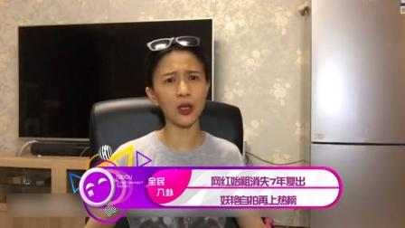 网红始祖消失7年复出 妖艳自拍再上热榜 160723
