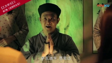 《乙方甲方 第二季》07集預告片《迷信的女友》