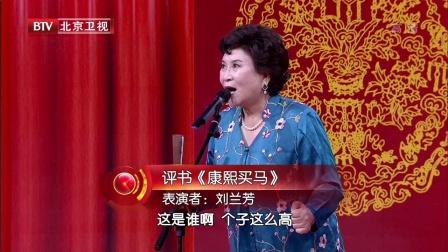 北京评书大会20171129兰韵芳华 刘兰芳与她的评书艺术 高清