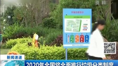 2020年全国将全面推行垃圾分类制度 新闻早报 171202