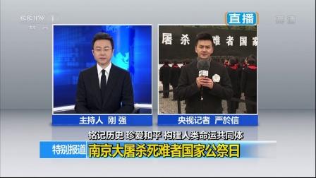 南京大屠杀死难者国家公祭日 国家公祭仪式上午10时举行 171213