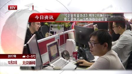 《企业年金办法》明年2月施行 职工退休可一次性领取企业年金 北京新闻 171223