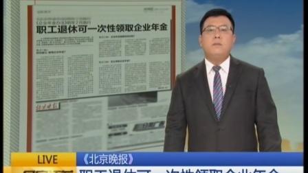 《北京晚报》 职工退休可一次性领取企业年金 早安江苏 171224